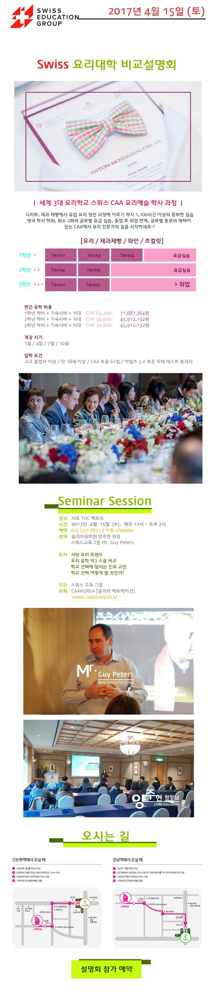 2017-0415-seminar-caa-detail.png